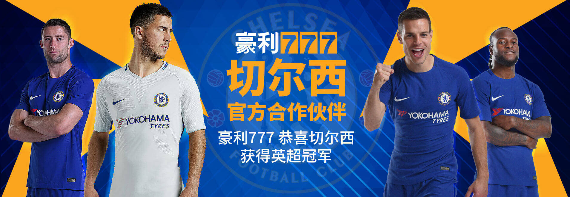 <a href='http://china.chelseafc.com/the-club/sponsors/sponsors---partners/ole777.html' class = 'btn btn-warning' >更多关于</a>